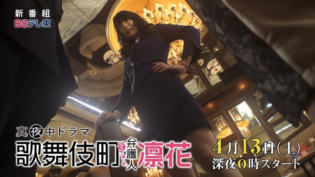 歌舞伎町弁護人凛花初回1話の感想。キャバ嬢役出口亜梨沙ストーカー被害回