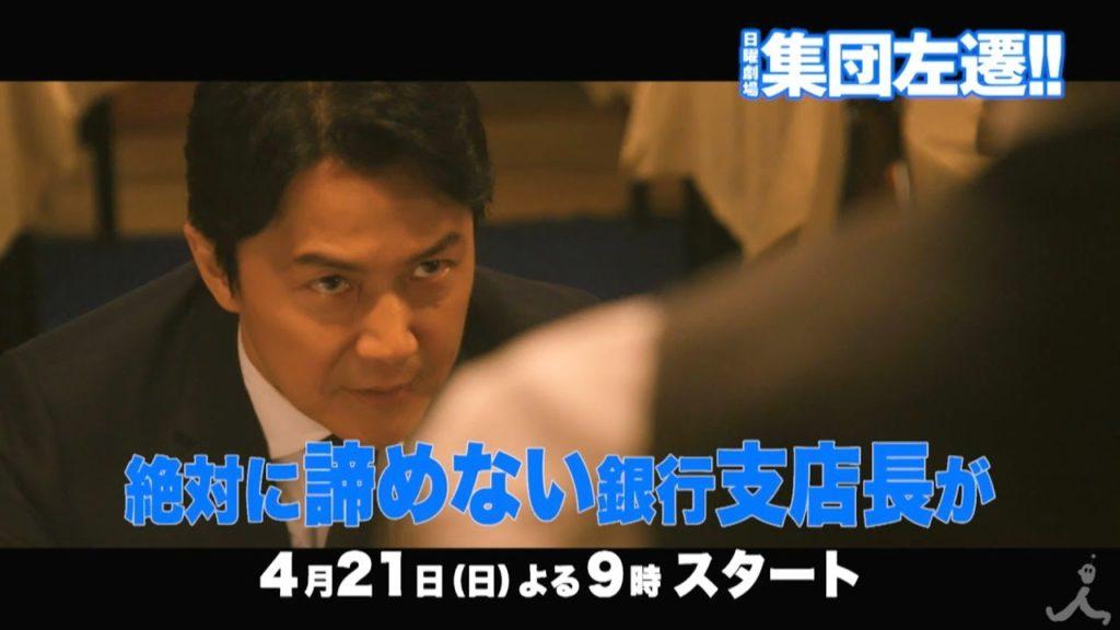 集団左遷の初回1話を見た感想。福山雅治主演で銀行が舞台の下克上ドラマ