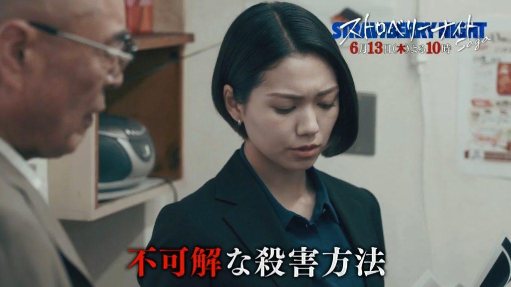 ストロベリーナイトサーガ10話の感想。亀梨菊田の奥さん登場!