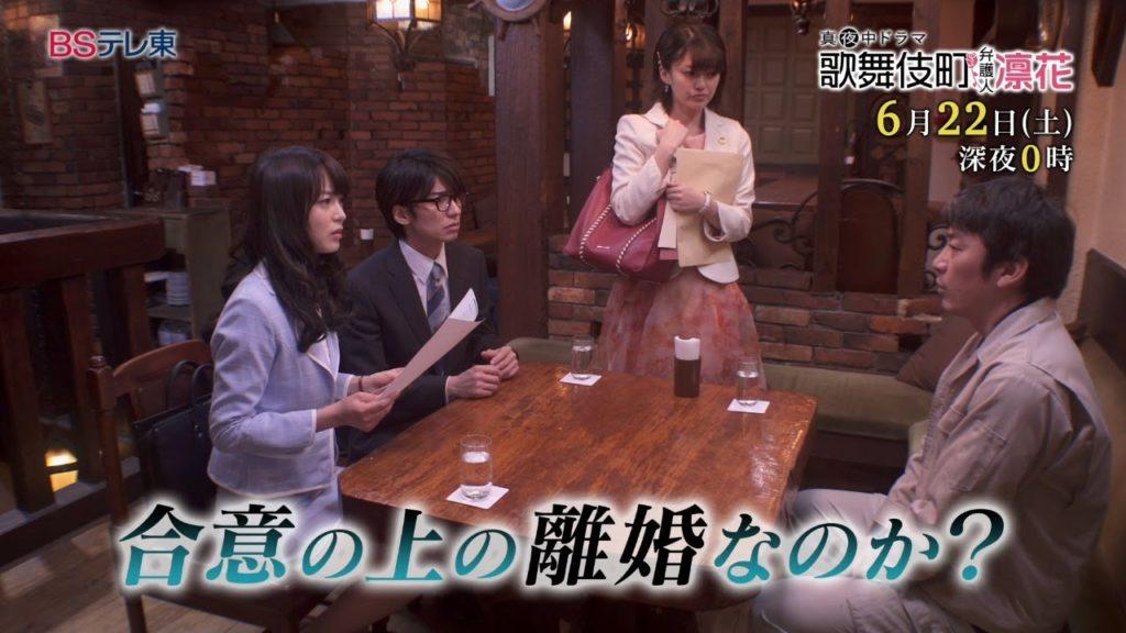 歌舞伎町弁護人凛花10話の感想。フィリンピン妻の離婚不成立回