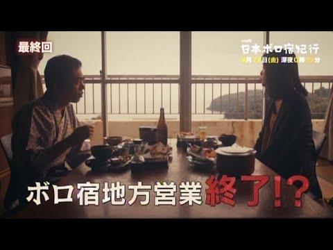 12 1 - 日本ボロ宿紀行最終回12話の感想。続編シリーズ化を期待したいドラマ!