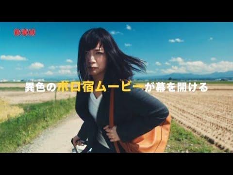 日本ボロ宿紀行の初回1話を見た感想。元乃木坂46深川麻衣主演ドラマ