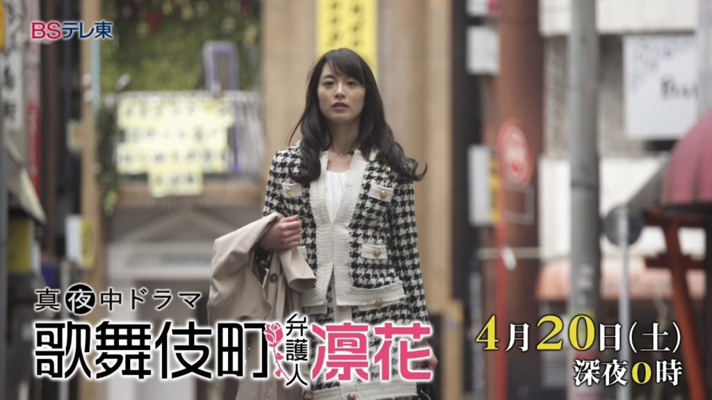 歌舞伎町弁護人凛花2話の感想。キャバ嬢役渡辺万美の愛人契約回
