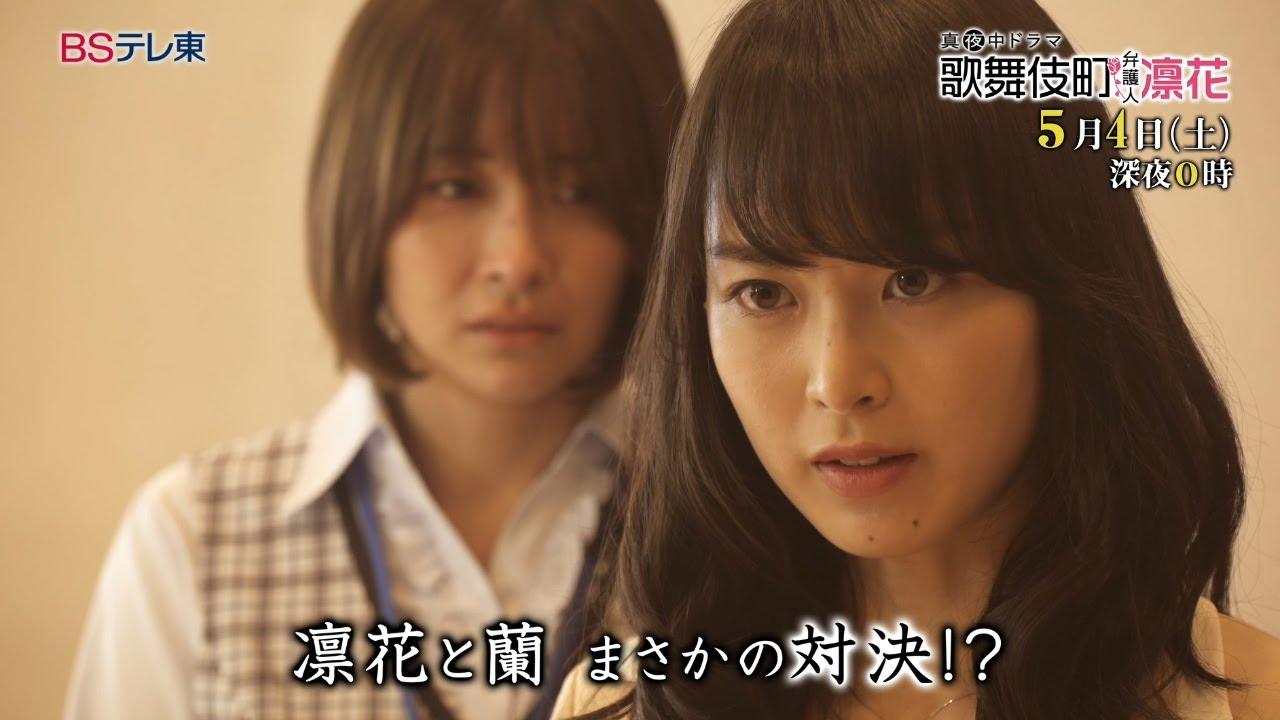 3 1 - 歌舞伎町弁護人凛花3話の感想。山崎真実へのセクハラ隠ぺい回