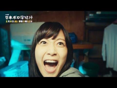 日本ボロ宿紀行3話の群馬県嬬恋村湯の花旅館はギルガメのロケ地