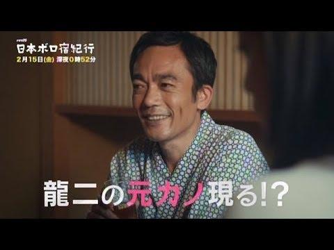 日本ボロ宿紀行4話を見た感想。桜庭龍二の追っかけ鶴田真由登場回