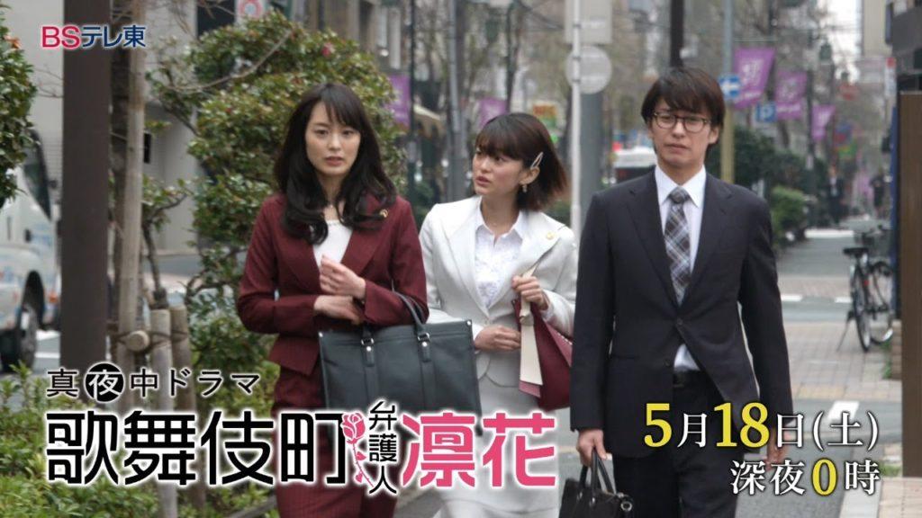 歌舞伎町弁護人凛花5話の感想。凛花先生が暴漢に襲われてしまう