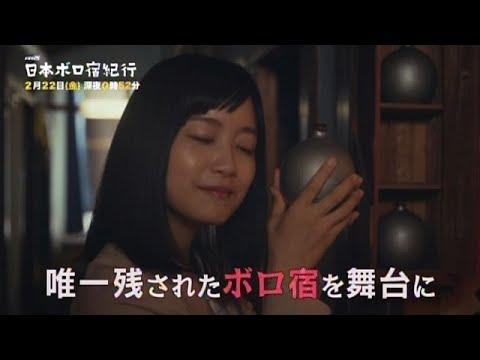 5mv - 日本ボロ宿紀行5話の感想。桜庭龍二「旅人」のMVもYOUTUBEに公開される