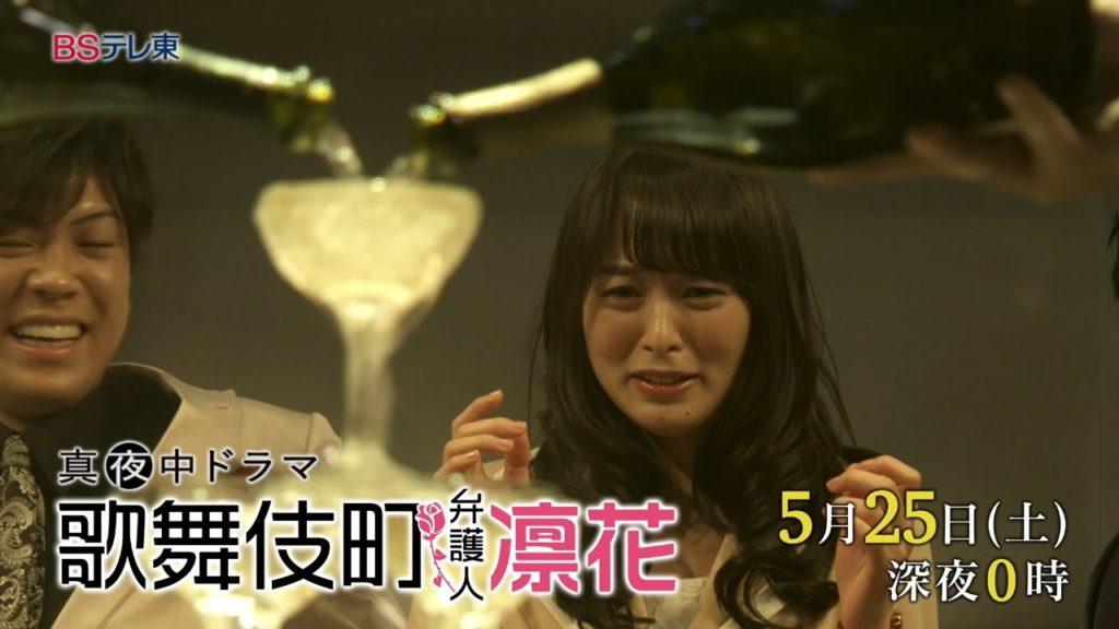 歌舞伎町弁護人凛花6話「私、ホストの味方ですから!」の感想