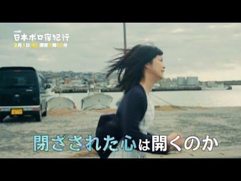 6 3 - 日本ボロ宿紀行6話の感想。千葉県銚子市民宿犬若で渚ちゃんと出会う