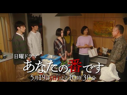 あなたの番です6話の感想。次回7話は浮田の娘分(大友花恋)の父親が登場?