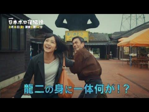 7 5 - 日本ボロ宿紀行7話は栃木県那須郡 雲海閣。龍二さんは猿劇場での営業回