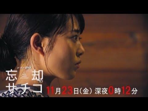 7 6 - 忘却のサチコの第7話。宮崎で俊吾さんと再会。鶏の炭火焼きと朝うどん回