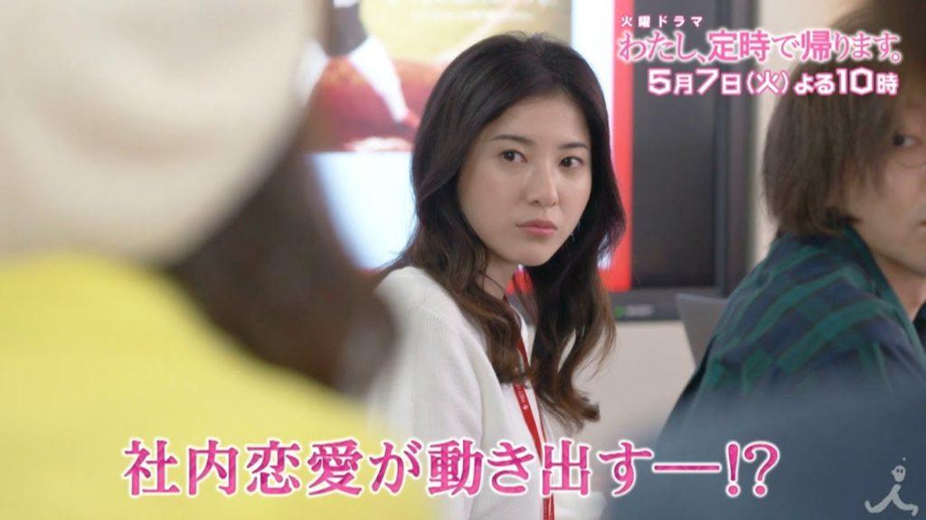 吉高由里子のドラマ衣装。わたし定時で帰りますのカーディガンにコート