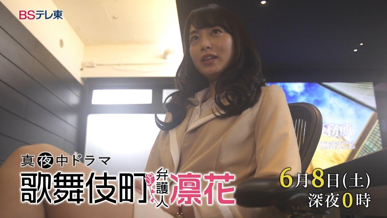 8 5 - 歌舞伎町弁護人凛花8話の感想。川菜美鈴のデートレイプ被害回