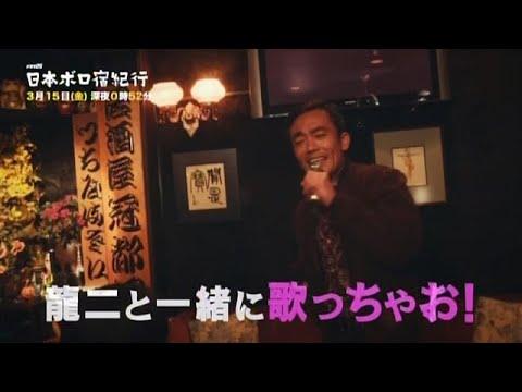 8 7 - 日本ボロ宿紀行8話の感想。長野県千曲市戸倉ホテル、昭和スナックで熱唱回