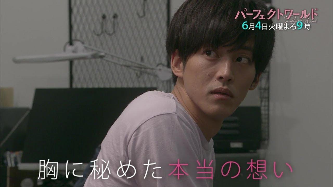 8253 - パーフェクトワールド晴人(松村北斗)しおり(岡崎紗絵)の恋愛関係を予想!