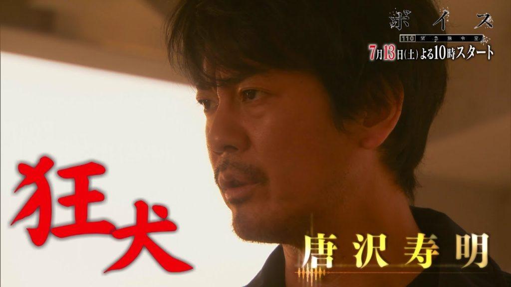 ボイス原作の韓国ドラマの視聴方法。日テレのリメイクは本家を超えるか?
