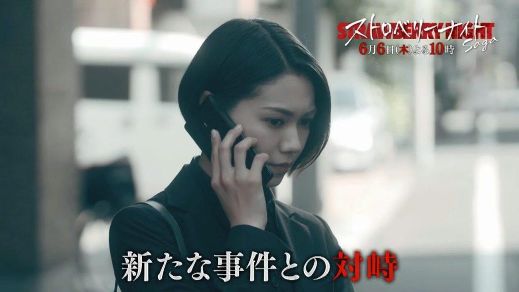 ストロベリーナイトサーガ9話の感想。吉田真澄役の留奥麻依子が美人!