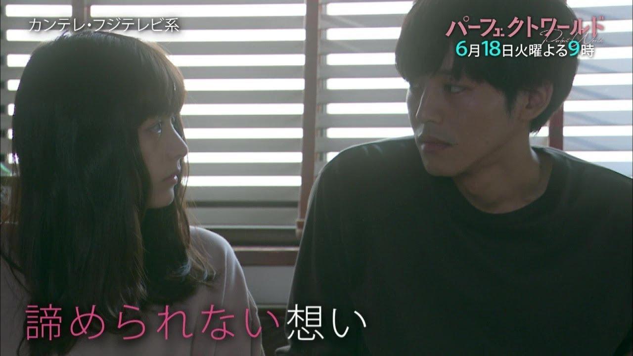 9 5 - パーフェクトワールド9話の感想。是枝君と長沢さんの関係進展に期待!