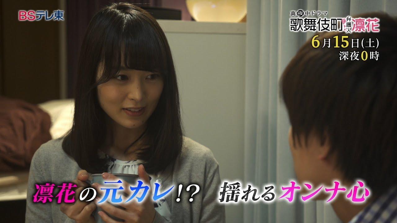 9 6 - 歌舞伎町弁護人凛花9話の感想。凛花先生の初恋の人、青柳さんが登場!