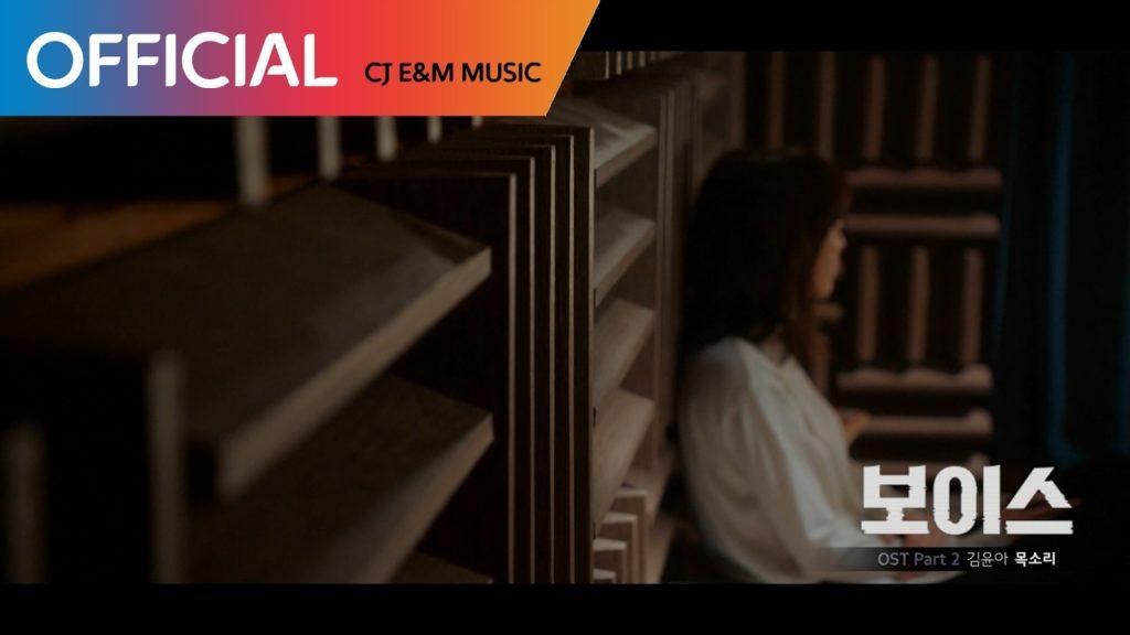 ボイス(韓国ドラマ)の挿入歌キム・ユナの曲が良い!日本デビューもしている歌手