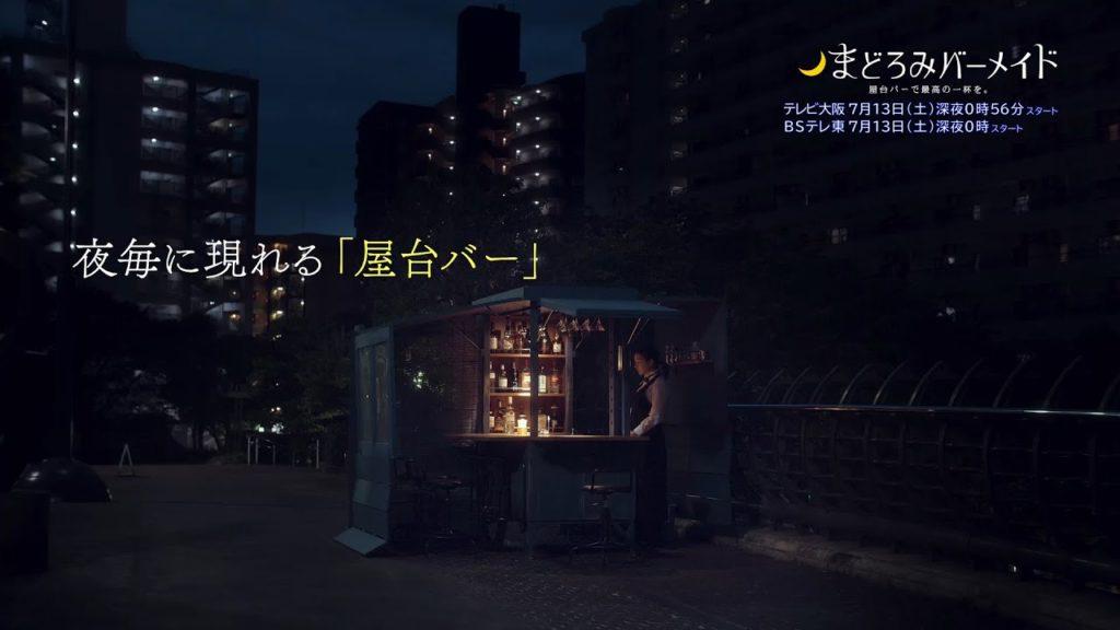 まどろみバーメイドの初回1話の感想。BSテレ東、木竜麻生主演ドラマ