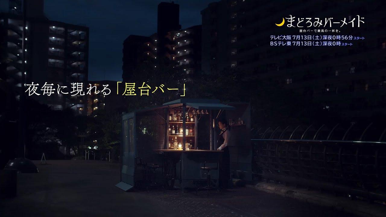 1bs - まどろみバーメイドの初回1話の感想。BSテレ東、木竜麻生主演ドラマ