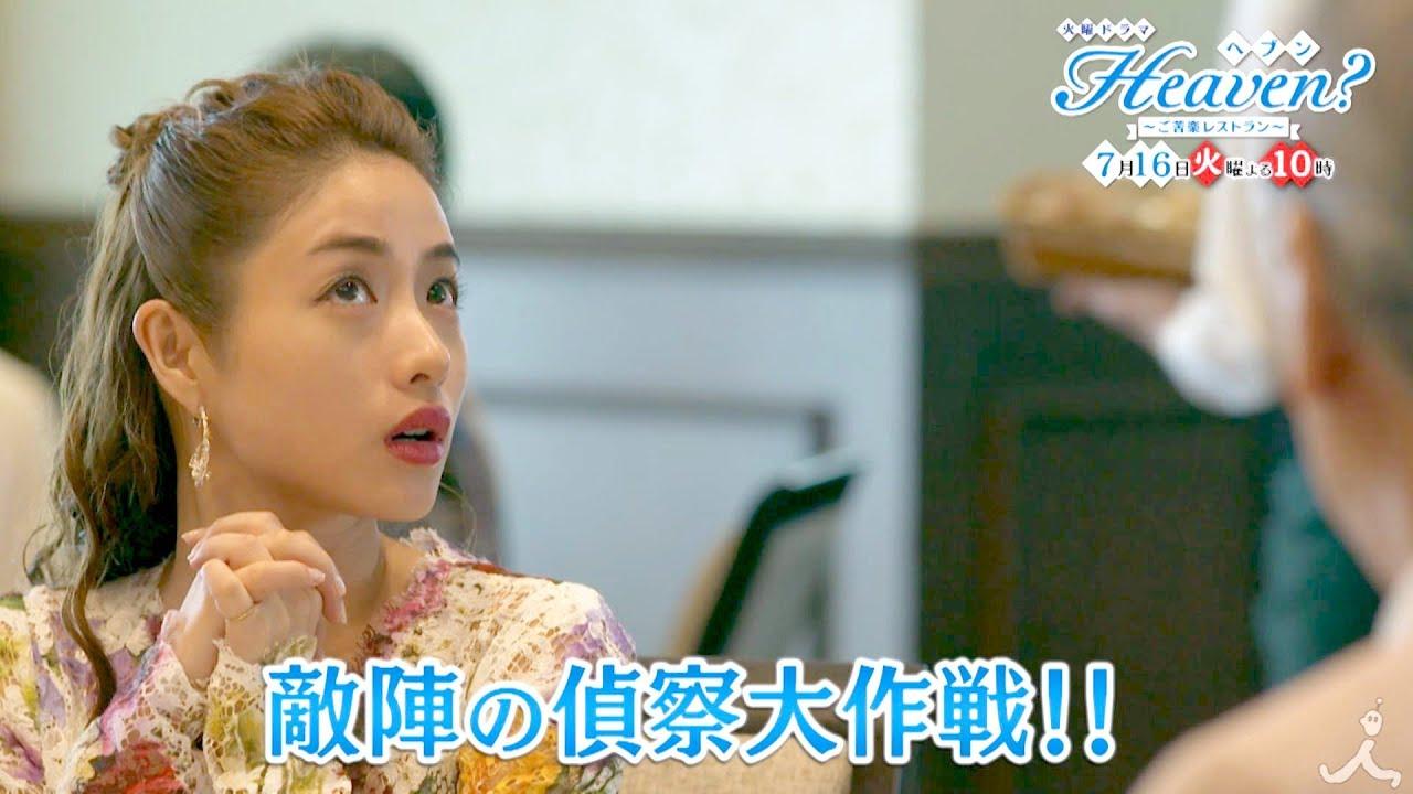 9381 - 黒須仮名子(石原さとみ)正体は何者?ドラマヘブンの美人オーナー