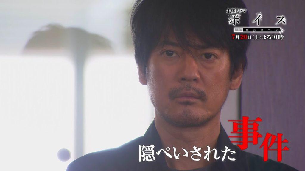 ボイス(日テレドラマ)警察はなぜ犯人を隠蔽した?原作からネタバレ!