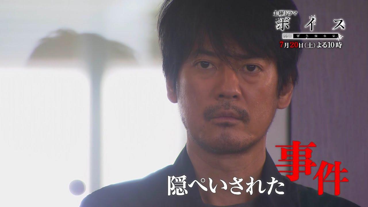 9466 - ボイス(日テレドラマ)警察はなぜ犯人を隠蔽した?原作からネタバレ!