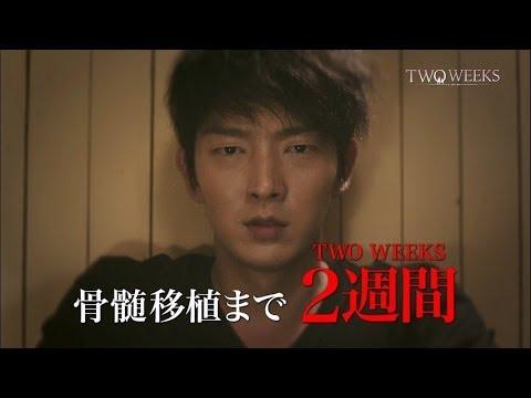 TWO WEEKSの黒幕を原作からネタバレ。柴崎と繋がっているもう1人の人物