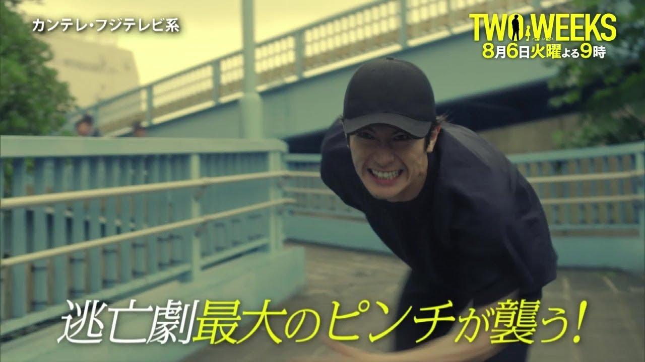 twoweeks4 - TWO WEEKS4話の次回予告ネタバレや原作の振り返り!感動で泣いたシーン