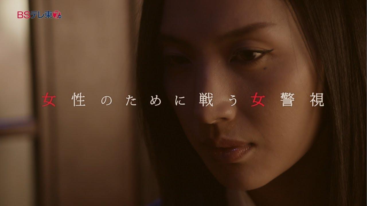 w1 - W県警の悲劇初回1話のネタバレあり感想。佐藤仁美回は面白い!