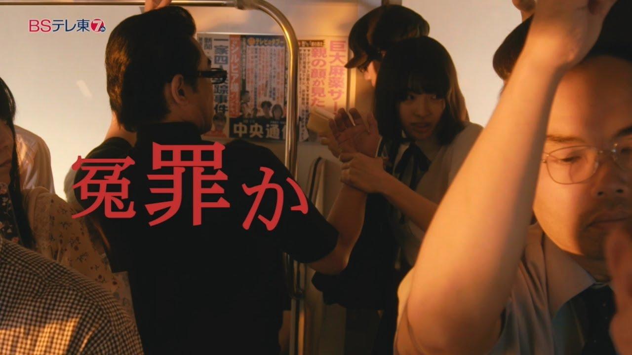 w2 - W県警の悲劇2話の感想。したたかな女 葛城千紗(佐津川愛美)回