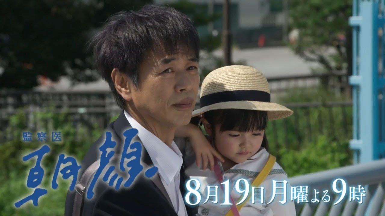6 3 - 監察医朝顔6話の感想。小林星蘭&恒松祐里の元子役姉妹ゲスト回