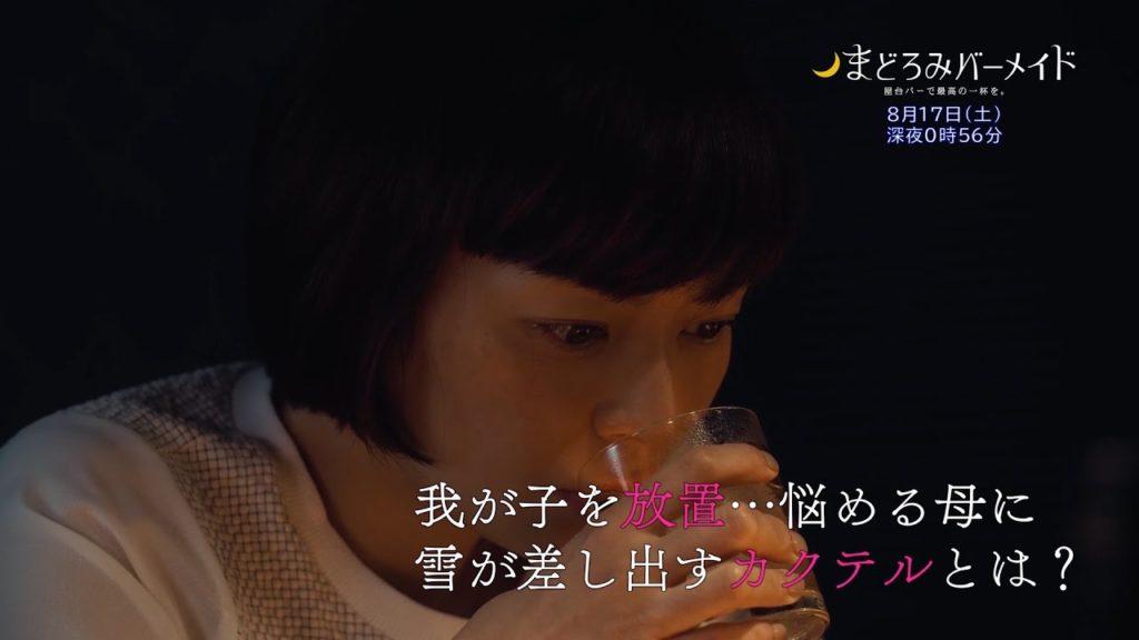 まどろみバーメイド6話の感想。シングルマザー田畑智子ゲスト回