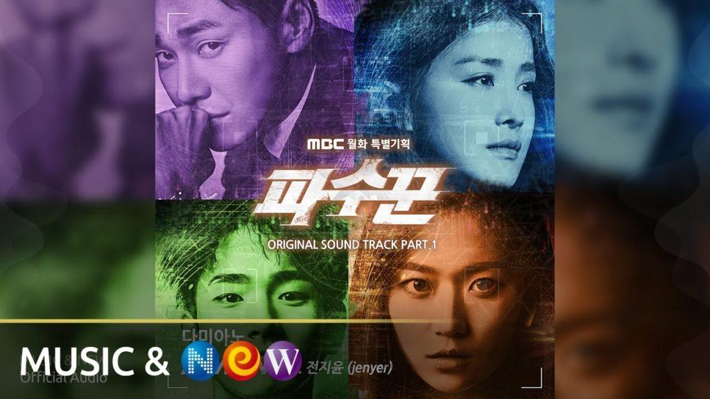 番人(韓国ドラマ)の挿入歌や主題歌。日本人歌手とコラボの曲も!