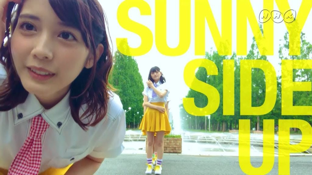サニーサイドアップの曲おちゃのこサニサイのMVがYOUTUBEで公開