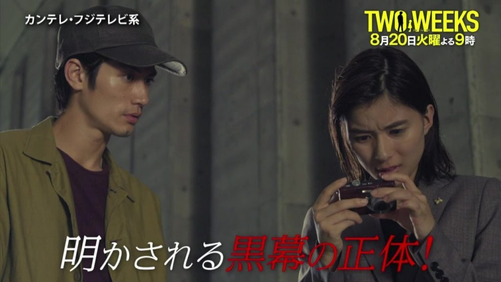 TWO WEEKS6話の感想と原作振り返り。結城と月島が協力関係へ!