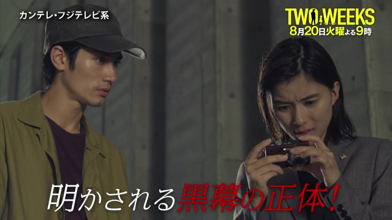 two weeks6 1 - TWO WEEKS6話の感想と原作振り返り。結城と月島が協力関係へ!