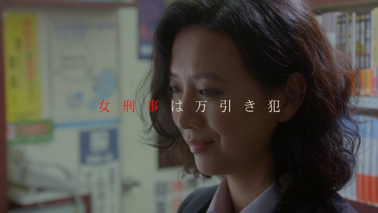 w5 - W県警の悲劇5話の感想。クレプトマニア戸田菜穂のラストが怖い!