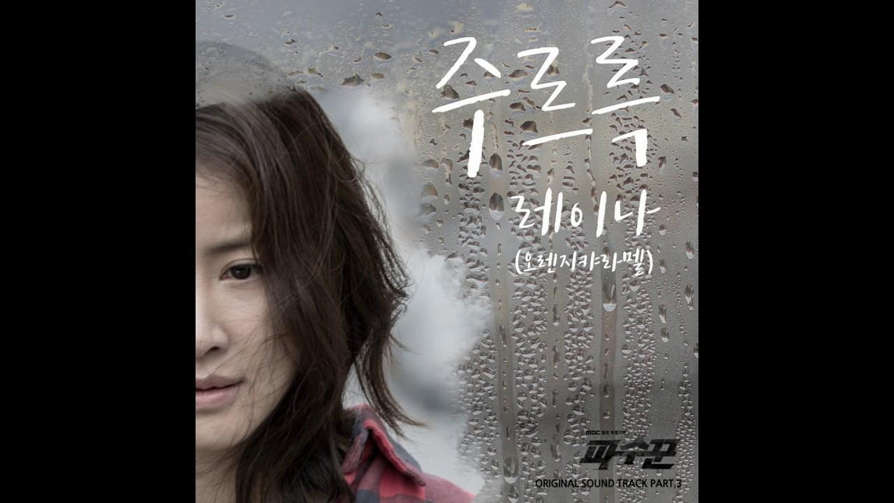 10293 - アフタースクールのレイナのソロ曲が良い!番人の挿入歌When Rain Falls