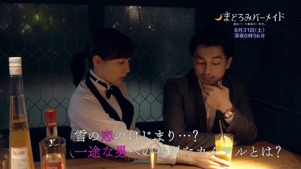 まどろみバーメイド8話の感想。遠藤雄弥の貢ぐ男が面白かった!