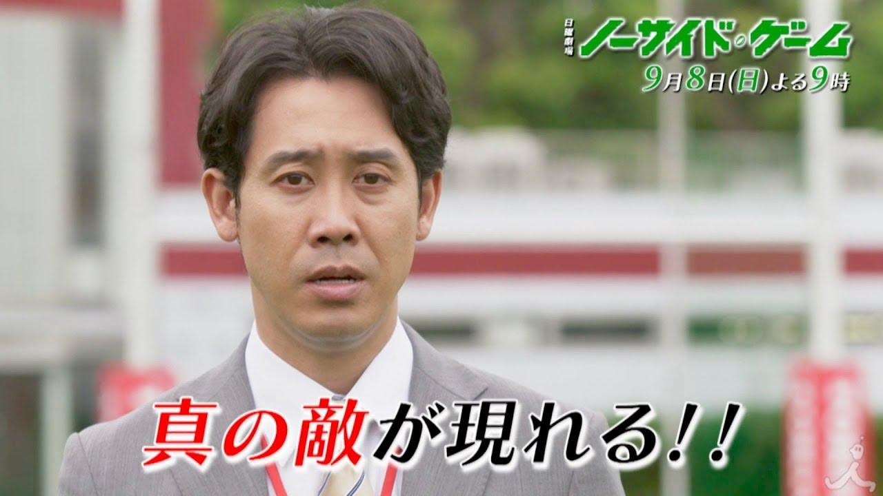 9 1 - ノーサイドゲーム9話の感想。脇坂さんの裏切りで部の存続も危機