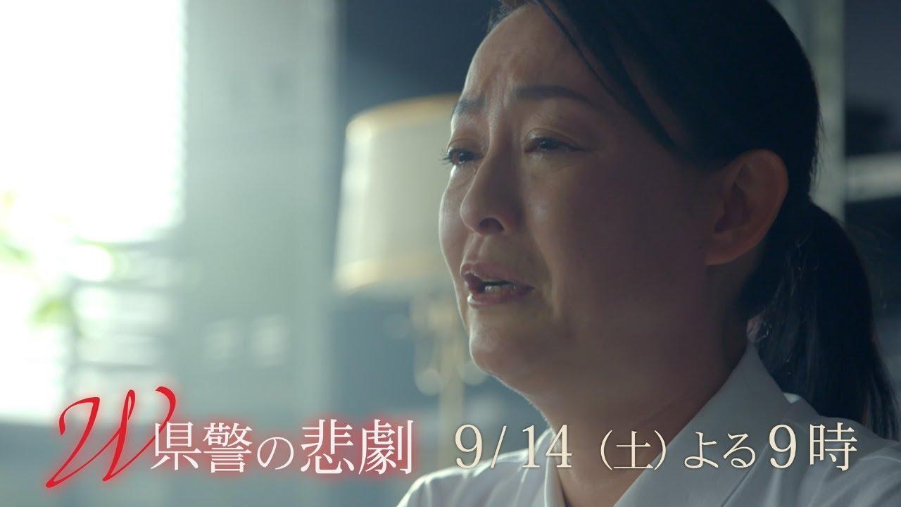 w7 - W県警の悲劇7話の感想。床嶋佳子、橋本真一のゲスト回、禁忌の女