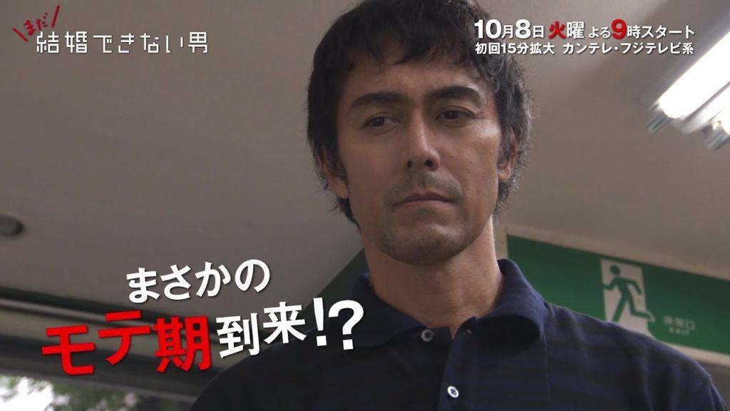 結婚できない男の感想と過去の動画視聴方法。前作の早坂先生はどうなった?