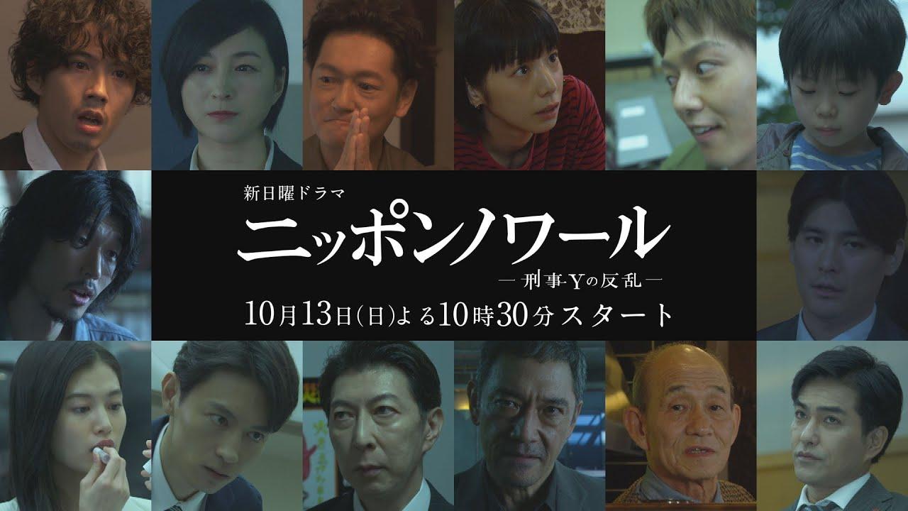 10489 - ニッポンノワールは僕には面白くないドラマだったので離脱・・・