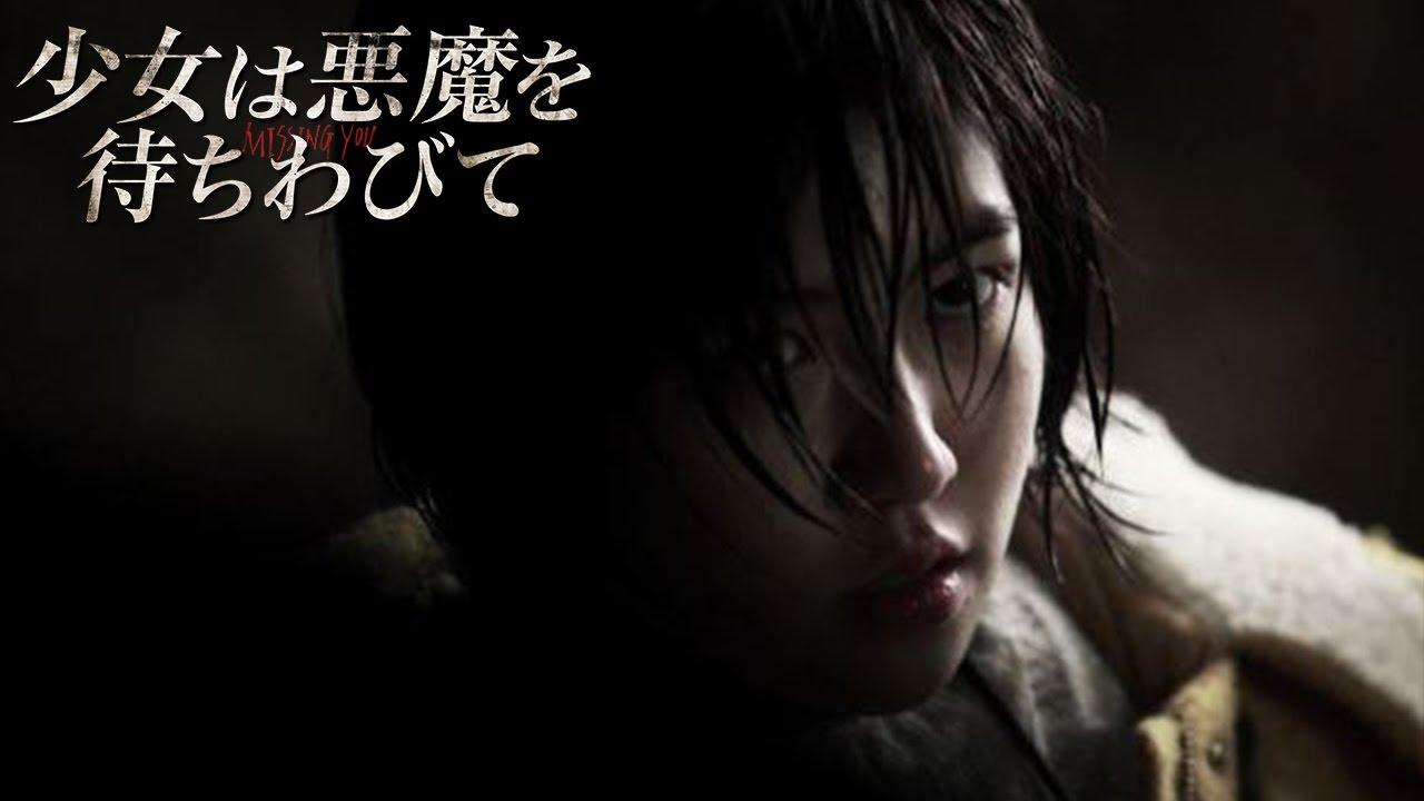 10497 - 少女は悪魔を待ちわびて(韓国映画)の感想。シム・ウンギョンの復讐劇