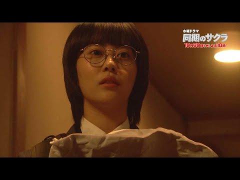橋本愛(百合)の子供は岡山天音(蓮太郎)と結婚して産んだ?同期のサクラ